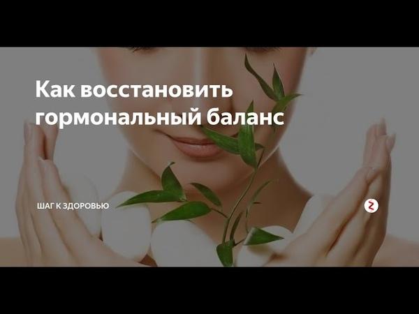 Гормональный баланс у женщин - восстановление