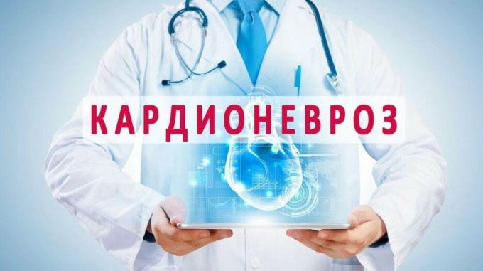 Кардионевроз-симптомы и лечение