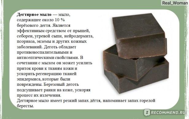 Дегтярное мыло - свойства и применение