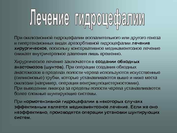 Лечение гидроцефалии народными средствами