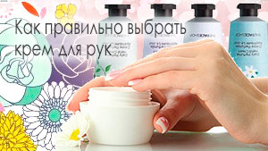 Как выбрать крем для рук?